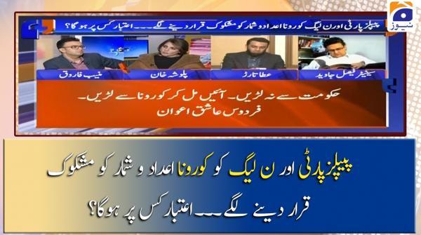 PPP Aur PML-N Ko Corona Facts and Figures Ko Mashkook Qarar Dene LAge, Aitibar Kis Par Hoga?