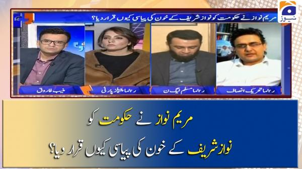 Maryam Nawaz Ne Hukumat Ko Nawaz Sharif Ke Khoon Ki Piyasi Kyun Qarar Diya?