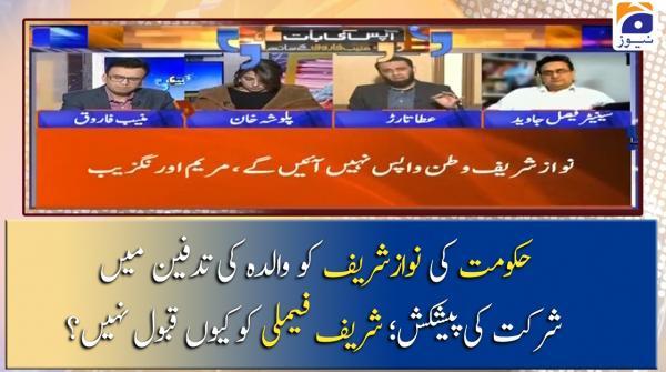 Govt Ki Nawaz Sharif Ko Walida Ki Tadfeen Main Shirkat Ki Peshkash!
