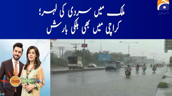 Mulk main sardi ki lehar karachi main bhi halki barish