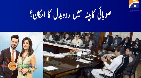 Geo Pakistan | 25th November 2020