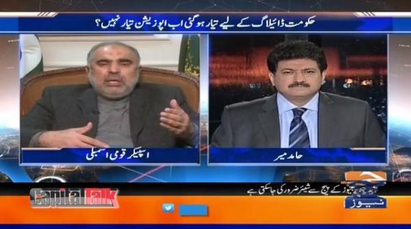 Hukumat Dialogue ke liye Tayyar Hogai Ab Opposition Tayyar Nahi?