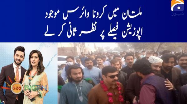 Multan main corona virus mojood, opposition faisle par nazar e saano kar le