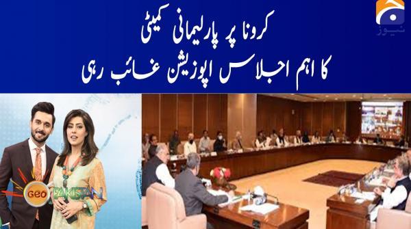 Corona par parlimani committee ka ahem ijlas, opposition ghayeb rahi !