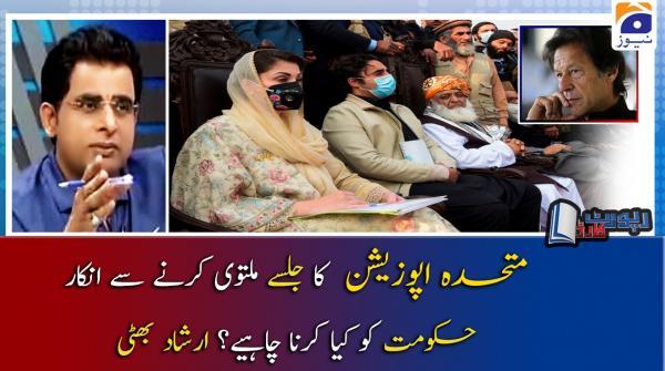 Irshad Bhatti | PDM Ka Jalse Multavi Karne Se Inkar, Govt Kia Karna Chahiye?