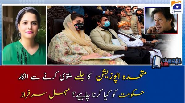Mehmal Sarfaraz  | PDM Ka Jalse Multavi Karne Se Inkar, Govt Kia Karna Chahiye?