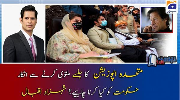 Shahzad Iqbal | PDM Ka Jalse Multavi Karne Se Inkar, Govt Kia Karna Chahiye?