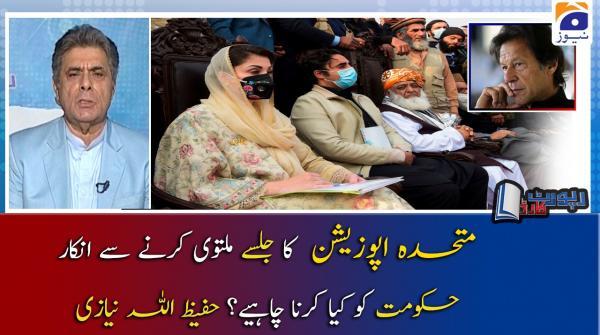 Hafeezullah Niazi | PDM Ka Jalse Multavi Karne Se Inkar, Govt Kia Karna Chahiye?