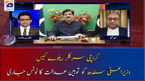 کراچی سرکلر ریلوے کیس:تاخیر پر سپریم کورٹ برہم،وزیراعلیٰ سندھ کو توہین عدالت کا نوٹس جاری