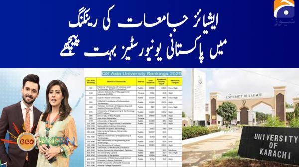 Asian universities ki ranking main Pakistani jamiyaat buhat peeche!
