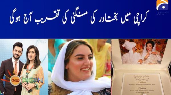 Karachi main Bakhtawar ki mangni ki taqreeb aj hogi!