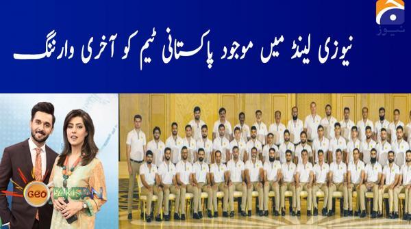 New zealand main mojood Pakistani team ko akhri warning!!