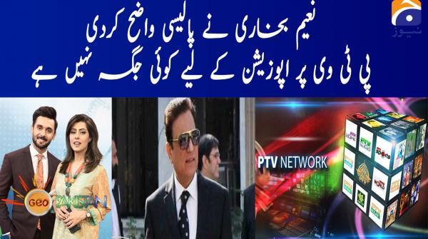 Naeem Bukhari ne policy wazeh kardi, PTV par opposition ke liye koi jagah nahi hai