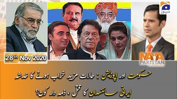 نیا پاکستان - شہزاد اقبال - 28 نومبر 2020ء