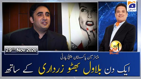 Aik Din Geo Ke Sath |  Bilawal Bhutto | 29th November 2020