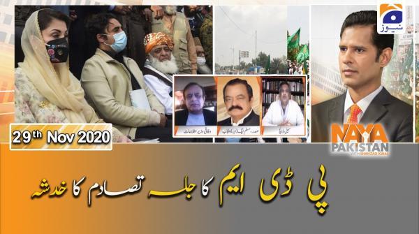 نیا پاکستان - 29 نومبر 2020