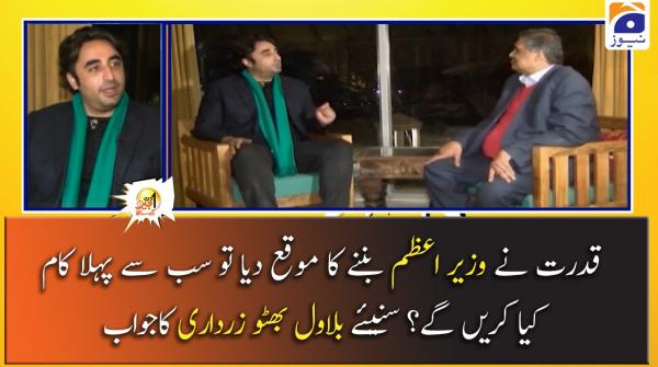 Agar Wazir-e-Azam Banne Ka Moqa Mila To Sabse Pehla Kaam Kia Karenge?
