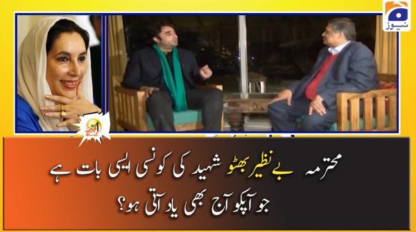 Benazir Bhutto Shaheed Ki Aisi Konsi Baat Hai Jo Aapko Aaj Bhi Yad Aati Hai?