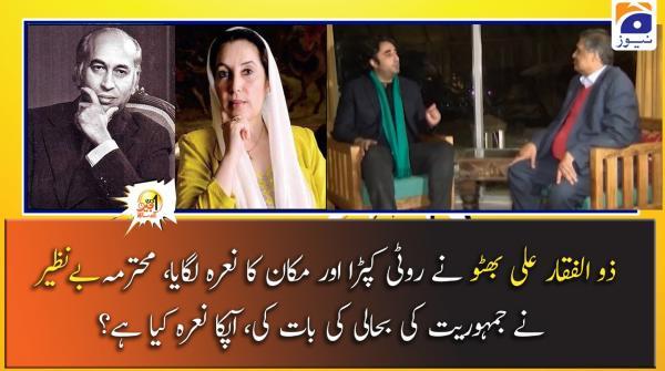 Bilawal Bhutto Ka Siyasi Naara Kia Hai?