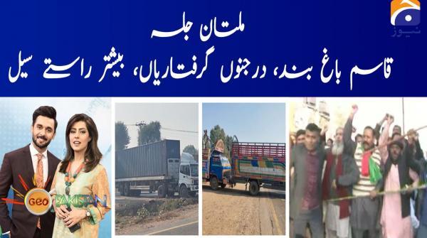 Geo Pakistan | 30th November 2020