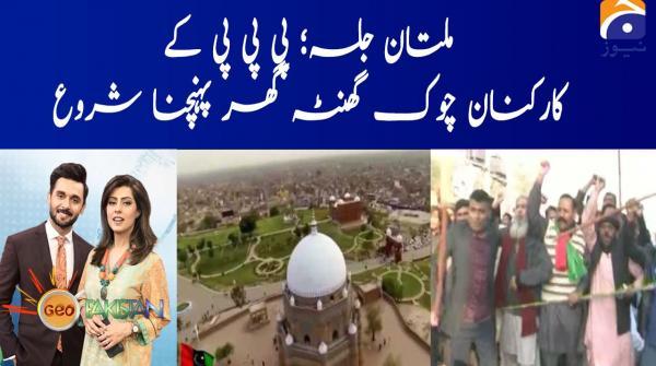 Multan Jalsa: PPP ke Karkunan chowk ghanta ghar pohanchna shuru !
