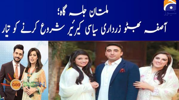 Multan Jalsa: Asifa Bhutto Zardari siyasi career shuru karne ko tayar
