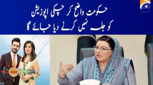 Hukumat wazeh karchuki opposition ko jalsa nahi karne diya jayega !