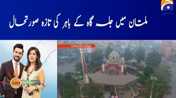 Multan main jalsa gah ke bahar ki taaza surat-e-hal