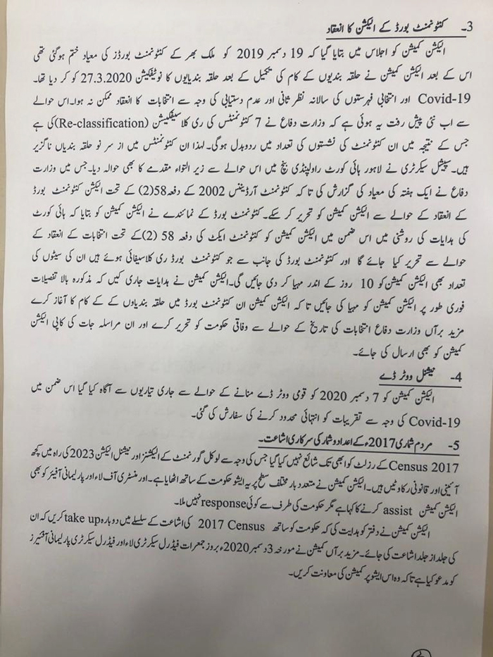 A copy of the announcement issued by the Election Commission of Pakistan (ECP). Handout/via Geo.tv