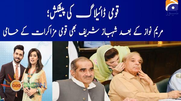 Qoumi Dialogue ki paishkash: Mariam Nawaz ke baad Shehbaz Shareef bhi qoumi muzakraat ke haami!!