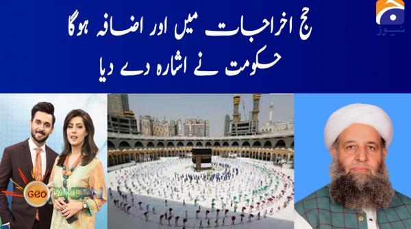Hajj Ikhrajat main aur Izafa hoga hukumat ne isahara de diya