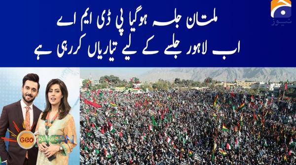 Multan Jalsa hogaya PDMA ab Lahore Jalse ki tayariyan kar rahi hai