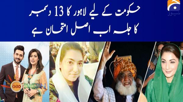 Hukumat ke liye Lahore ka 13 December ka jalsa ab asal imtehan hai