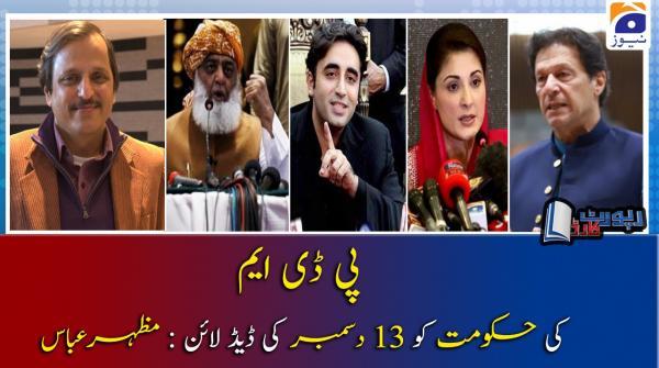 Mazhar Abbas | PDM ki Govt ko 13th December 2020 ki Deadline!
