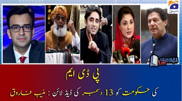 Muneeb Farooq | PDM ki Govt ko 13th December 2020 ki Deadline!