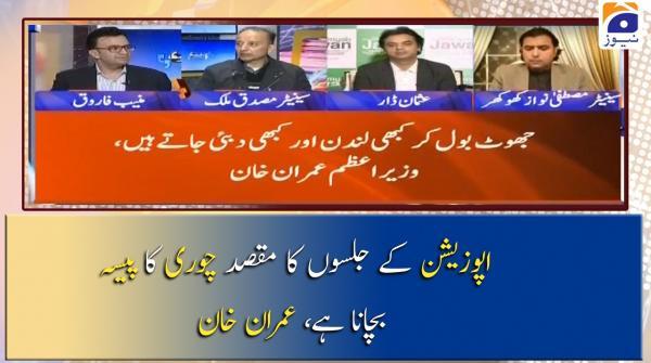 Opposition Ke Jalson Ka Maqsad Chori Ka Paisa Bachana Hai - PM Imran Khan