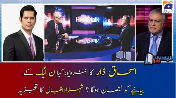 Shahzad Iqbal | Kia Ishaq Dar ke Interview ke baad PML-N ke bayaniye ko nuqsan hoga?