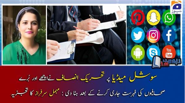 Mehmal Sarfaraz | PTI ki Journalists ke khilaf Narazgiyon ki waja kya hai?