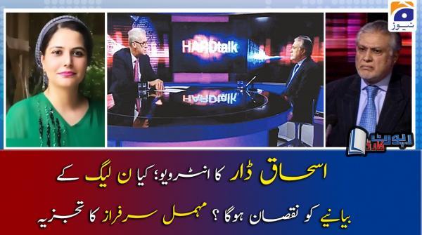 Mehmal Sarfaraz | Kia Ishaq Dar ke Interview ke baad PML-N ke bayaniye ko nuqsan hoga?