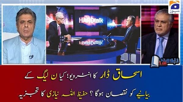Hafeezullah Niazi | Kia Ishaq Dar ke Interview ke baad PML-N ke bayaniye ko nuqsan hoga?