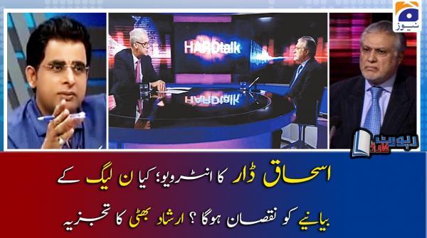 Irshad Bhatti | Kia Ishaq Dar ke Interview ke baad PML-N ke bayaniye ko nuqsan hoga?