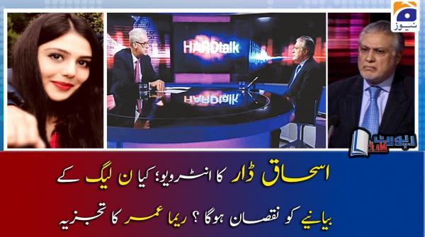 Reema Omer | Kia Ishaq Dar ke Interview ke baad PML-N ke bayaniye ko nuqsan hoga?