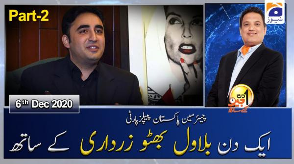Aik Din Geo Ke Sath |  Bilawal Bhutto | 6th December 2020