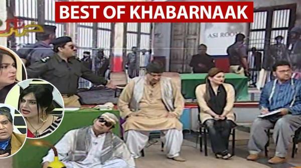 Best of Khabarnaak | 10th December 2020