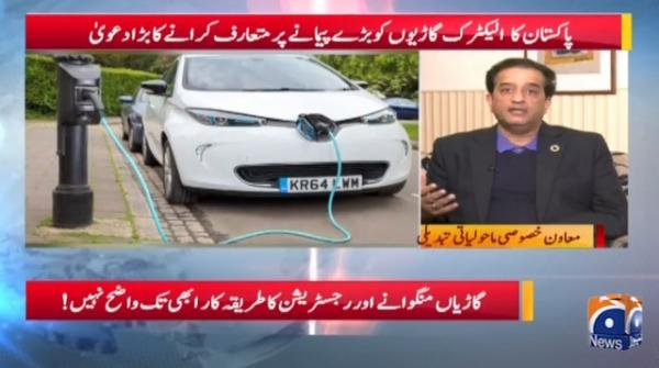 Process to register electric cars in Pakistan