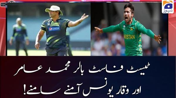 Test Fast Bowler Mohammad Amir aur Waqar Younis Amne Samny !