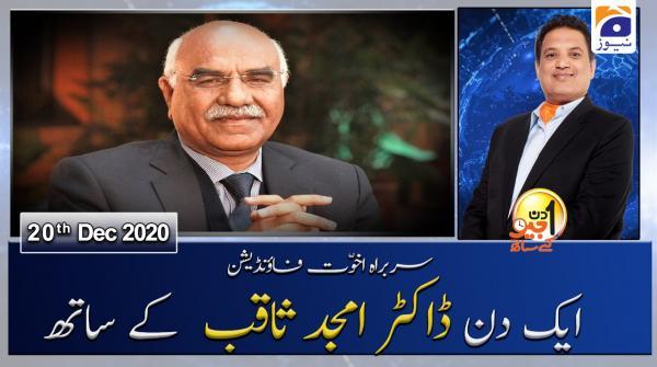 Aik Din Geo Ke Sath |  Dr Amjad Saqib | 20th December 2020