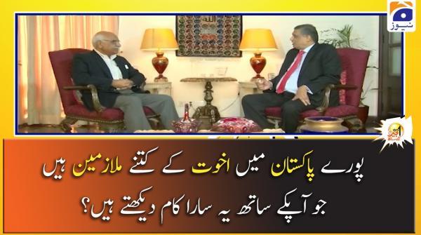 Poore Pakistan Main Akhuwat Ke Kitne Mulazmeen Hain?