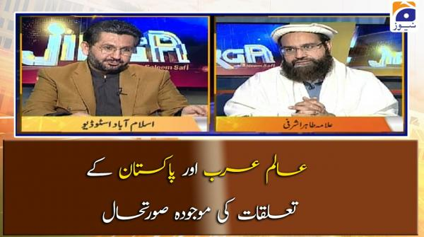 Aalam-e-Arab Aur Pakitsan Ke Taluqat Ki Mojuda Surat e Haal