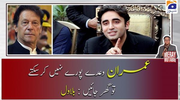 Imran Khan Wade Poore Nahin Karsakte To Ghar Jaen - Bilawal